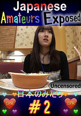 Japanese Amateurs Exposed 2