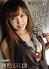 Sky Angel 131: Mami Asakura
