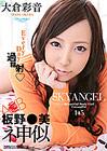 Sky Angel 145: Ayane Okura