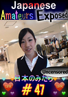 Japanese Amateurs Exposed 47