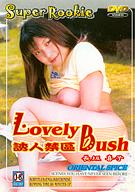 Super Rookie 13: Lovely Bush