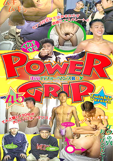 Power Grip 45 cover