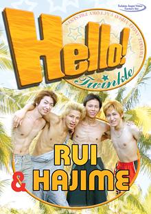 Hello Twinkle: Rui And Hajime Version cover