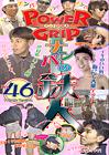 Power Grip 46