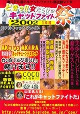Catfight Festival 2002 Day 1