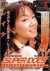 Japanese Super Idols 41