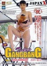 Tokyo Gangbang 3