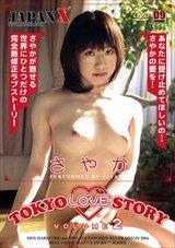 Tokyo Love Story 2