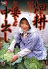 Grandma Farmer Shizu
