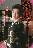 Enjuku:  Tsubaki