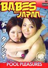 Babes From Japan: Pool Pleasures
