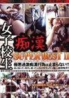 Joshikousei Chikan Super Best 2