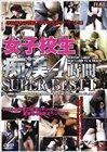 Joshikousei Chikan Super Best