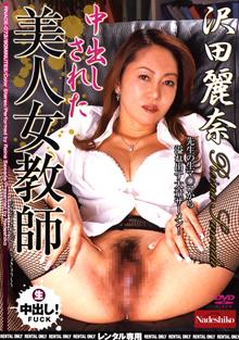 A Slutty Beautiful Teacher: Reina Sawada