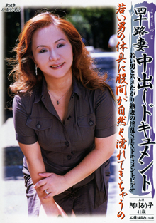 Women in 40 dirtiest Ever: Ruriko Agawa