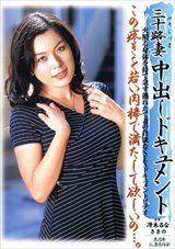 Adult Movies presents Wives in 30\'s Randy and Dirty: Runa Saeki