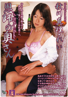 My Teacher's Wife: Mari Akikawa