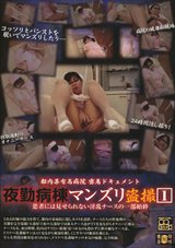 Adult Movies presents Voyeur:Night-shift RN\'s Pleasure