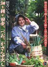 Down Home Fucking with Country Mama: Midori Ishii