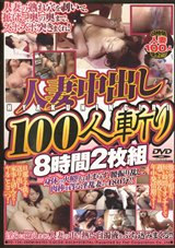 Adult Movies presents 100 Unfaithful Wives:  2DVD\'s 8 hrs.