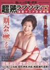 Yoshiko, 68. Still Horny After All These Years