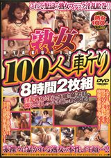Adult Movies presents 100 MILF\'s  and 100 Pussies