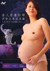 Young Wife Pregnant: Akiko Futami