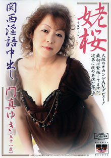 Faded Beauty: Mature Woman Who Came From Kansai While Whispering An Obscene Word