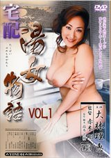 Adult Movies presents Yume Story