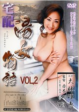 Adult Movies presents Yume Story 2
