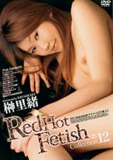 Red Hot Fetish Collection 12: Rio Sakai