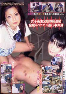 Hentai Teacher