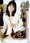 Gibonohatujyouki Isowa Midori