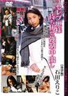 Serebu: Eriko Ishida