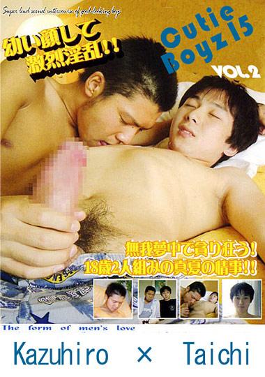 Cutie Boyz アジアン  インターナショナル  トゥインク  アクション  セーフセックス  日本人モザイク入り  <br />Kazuhiro  Manabu