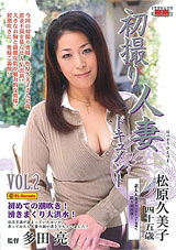 Adult Movies presents Wife Story 2: Kumiko Matsubara
