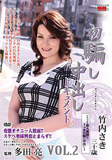 Adult Movies presents Cream Pie Story 2: Saki Takeuchi