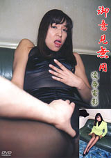 Adult Movies presents Goikenmuyou 8