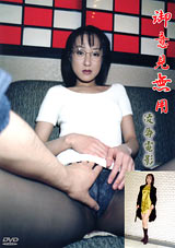 Adult Movies presents Goikenmuyou 9