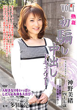Adult Movies presents Wife Story: Mio Kamino