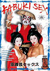 The Kabuki Sex