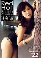 Adult Movies presents Red Hot Fetish Collection 22: Ren Asano