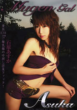 Adult Movies presents Asuka Ishihara