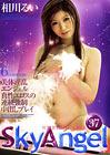 Sky Angel 37: Rui Aikawa