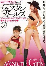 Adult Movies presents Western Girls 2