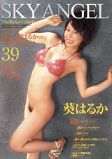 Adult Movies presents Sky Angel 39: Haruka Aoi