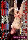 Rope World: Nene Fujimori
