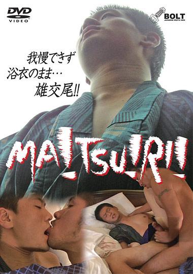 Ma Tsu Ri cover