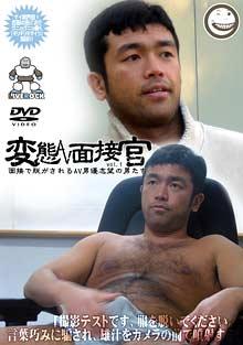Hentai AV Interviewer: Men Who Want To Be An AV Model Stripped At The Interview Scene 2