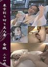 Wife's Part Time Job: Kaori 34 Years Old